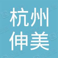 杭州伸美文化传媒有限公司