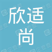 重庆市铜梁区欣适尚商贸中心(普通合伙)