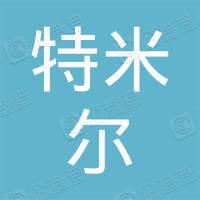 浙江特米尔纺织品有限公司