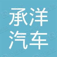 杭州承洋汽车租赁服务有限公司