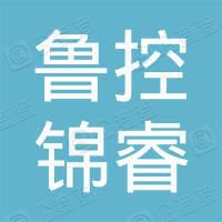 浙江锦睿环境科技有限责任公司