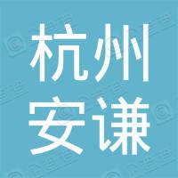 杭州安谦网络科技有限公司