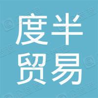 杭州度半贸易有限公司
