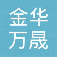 金华万晟房地产开发有限公司
