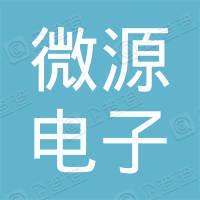 南京微源电子科技有限公司