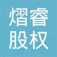 舟山熠睿股权投资管理合伙企业(有限合伙)