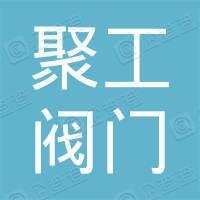 重庆聚工阀门管道设备有限公司