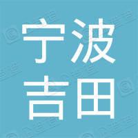 宁波吉田文化传媒有限公司
