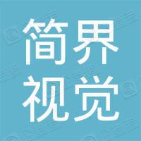 广州简界摄影服务有限公司