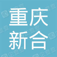 重庆市綦江区新合再生资源有限公司城东路收购站