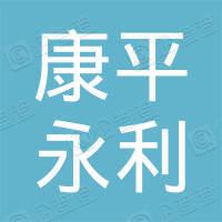 青岛康平永利机械设备有限公司