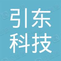 杭州引东科技有限公司