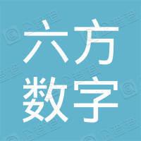 杭州六方数字科技有限责任公司