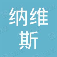 纳维斯(杭州)文化传媒有限公司