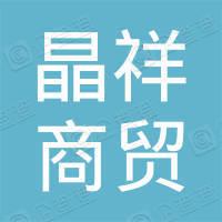 重庆晶祥商贸有限公司