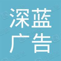 湛江市深蓝广告有限公司