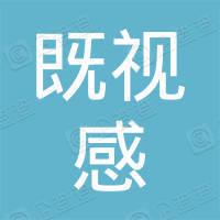 杭州既视感文化创意有限公司