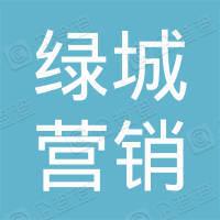浙江绿城营销管理集团有限公司