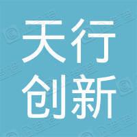 深圳天行创新投资企业(有限合伙)