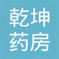 杭州临安区乾坤药房有限公司牧亭分店