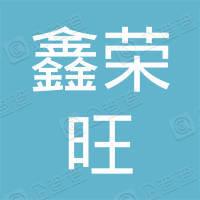 苏州鑫荣旺商业设备股份有限公司