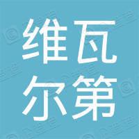 上海维瓦尔第环境科技有限公司
