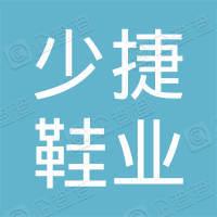 杭州富阳少捷鞋业有限公司