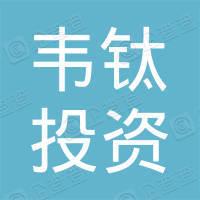 杭州韦钛投资咨询合伙企业(有限合伙)