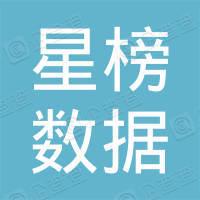 北京星榜数据有限公司