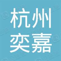 杭州奕嘉财务咨询管理有限公司