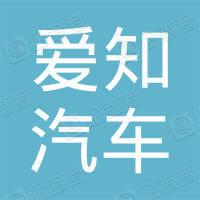 杭州爱知汽车贸易有限公司