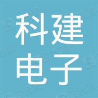 杭州科建电子科技有限公司