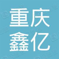 重庆市渝北区鑫亿物资回收有限公司红石路分公司