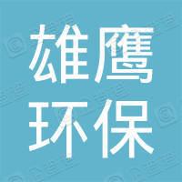 江苏雄鹰环保科技有限公司