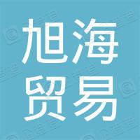 杭州富阳旭海贸易有限公司