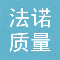 法诺质量技术(杭州)有限公司
