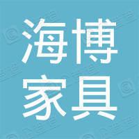 宁波海博家具配件有限公司
