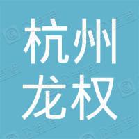 杭州龙权不锈钢有限公司