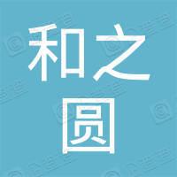杭州和之圆科技有限公司