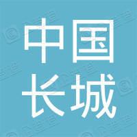 中国长城葡萄酒有限公司