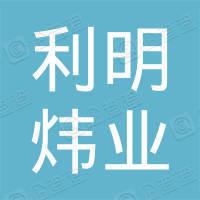杭州利明炜业健康管理有限公司