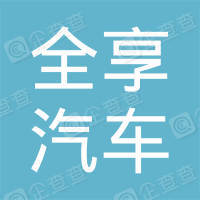 宁波全享汽车企业管理有限公司