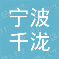 宁波千泷广告设计工作室
