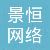 嘉兴景恒网络科技有限公司
