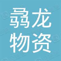 杭州骉龙物资有限公司