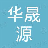 舟山华晟源投资有限公司