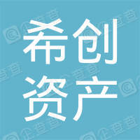 浙江希创资产管理有限公司