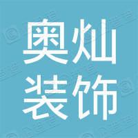 杭州奥灿装饰工程有限公司