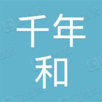 浙江千年和养生科技有限公司