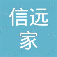 信远家办(杭州)企业管理有限公司